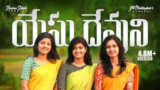 Video YESU DEVUNI A Sharon sisters vol 5 HD VIDEO JK Christopher Latest telugu Christian songs 2017 2018 download MP3, 3GP, MP4, WEBM, AVI, FLV Agustus 2018