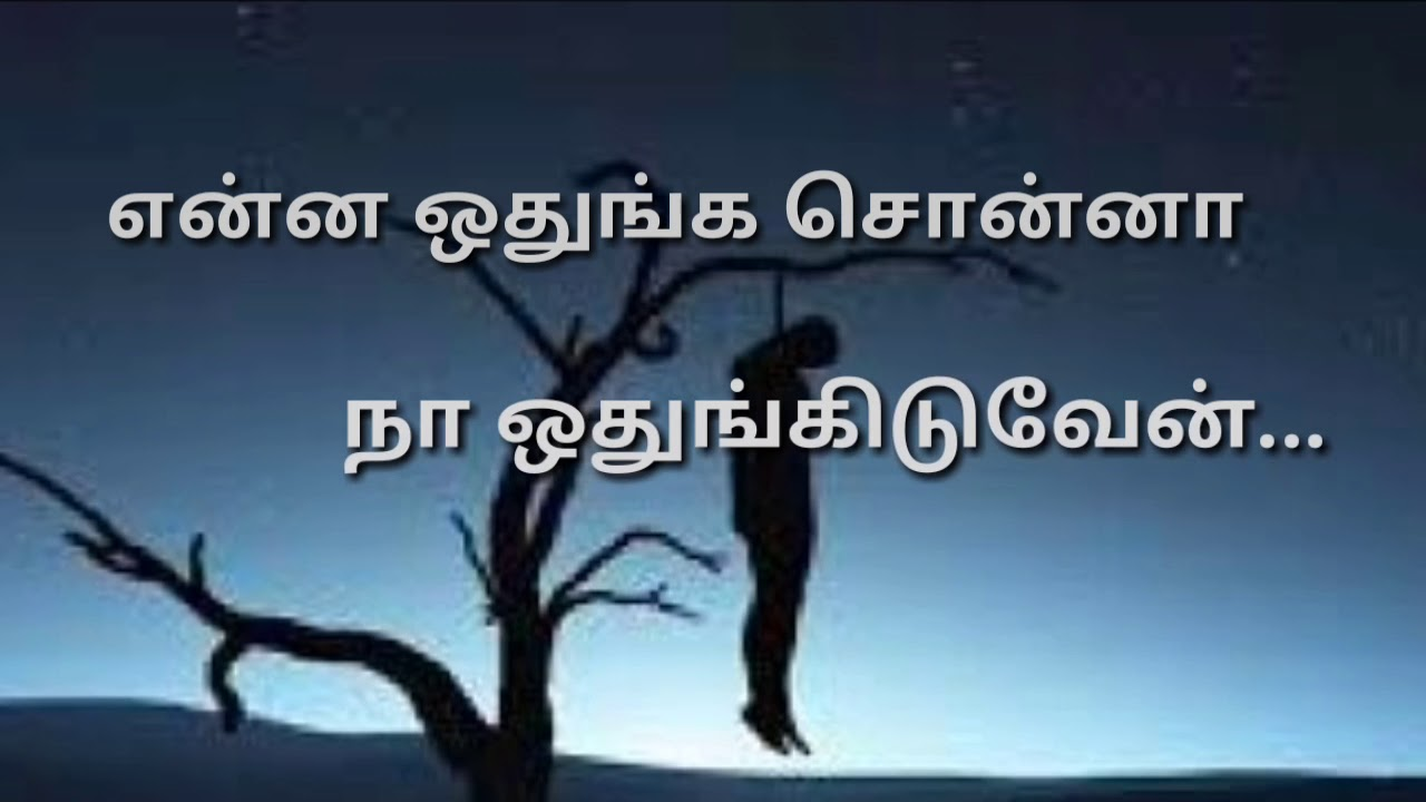 Love feeling death images tamil