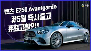 E250 Avantgarde 카룸딜(즉시 출고)