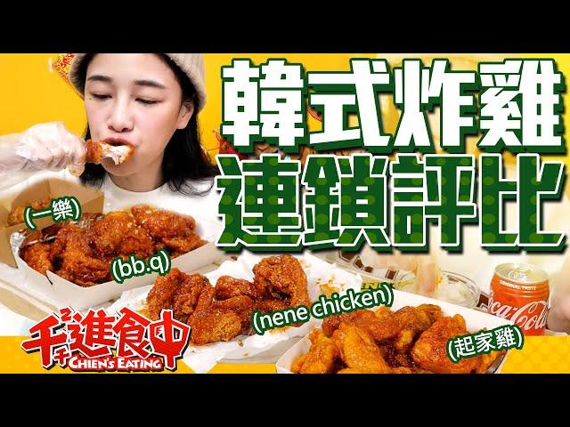 【千千進食中】連鎖韓式炸雞評比,韓劇配宵夜也要韓起來!(起家雞、nene chicken、bb.q chicken、一樂)
