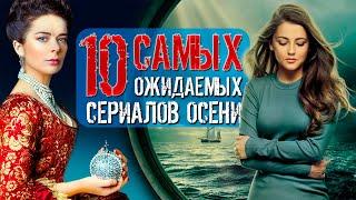 ТОП 10 ожидаемых сериалов нового сезона | Капитанша 2, Екатерина самозванцы, Бывшие 2, Мост 2 и др.