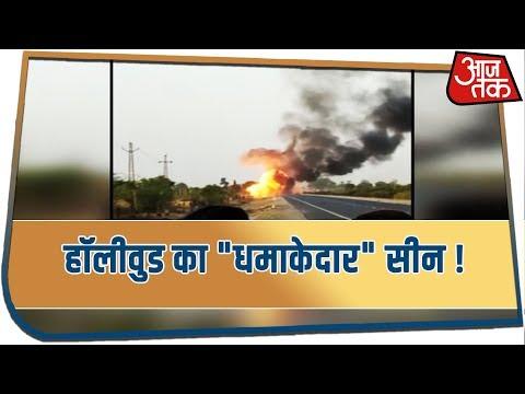 """Rajasthan, Pali : हाईवे पर हॉलीवुड का """"धमाकेदार"""" सीन !"""