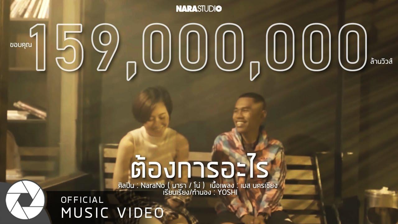 ต้องการอะไร   NaraNo (Official Music Video)