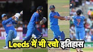 Leeds में इतिहास रचने भारत एक कदम दूर   Sports Tak