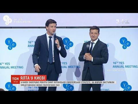 """Володимир Зеленський виступив з """"Кварталом 95"""" на саміті YES"""