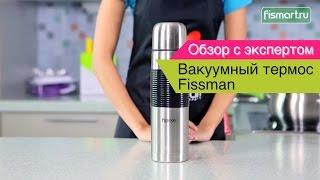 Вакуумный термос Fissman видеообзор (7841) | Fismart.ru(Вакуумный термос Fissman от http://fismart.ru ..., 2015-09-04T15:46:11.000Z)