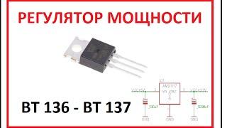 Простой регулятор мощности на BT136 - BT 137