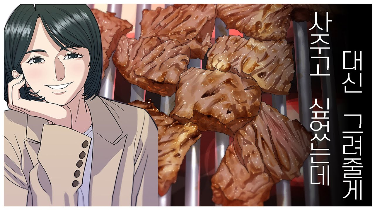 (그림으로)소고기 맛있게 굽는 방법!!!! [백수세끼_치즈작가]
