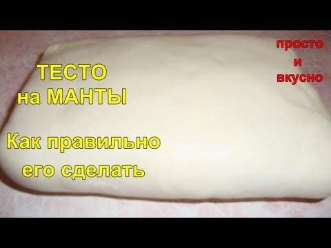 ТЕСТО на Манты. Как правильно его сделать