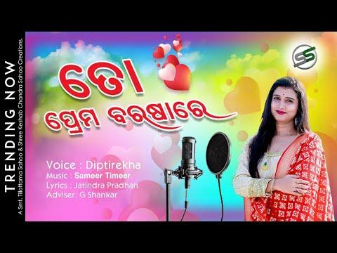 Odia New Song 2019 Full HD Video Studio Version | Diptirekha | To Prema Barsare