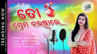 Odia New Song 2019 Full HD Video Studio Version , Diptirekha , To Prema Barsare