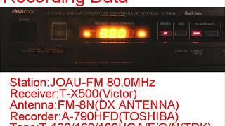 1990年09月30日(FM東京最終日)24~25時台の長時間連続録音です。 当...
