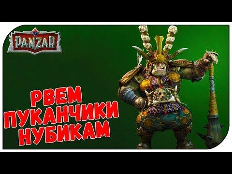 видео: panzar 🔥 Рвем пуканчики нубикам