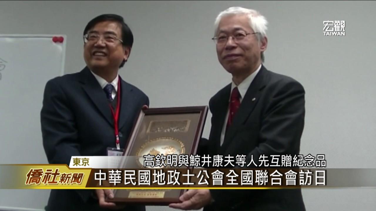 中華民國地政士公會全國聯合會訪日—宏觀僑社新聞 - YouTube