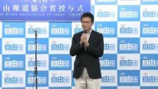 第1回 自由報道協会賞 授賞式