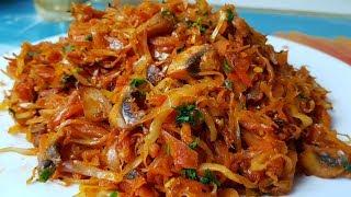 Капуста тушёная с грибами в пост и не только, цыганка готовит. Постное блюдо. Gipsy cuisine.😍👍