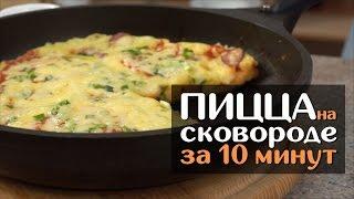 Пицца в сковороде за 10 минут - вкусный и быстрый рецепт