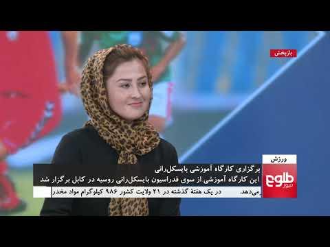 WARZISH: Cycling Workshop Held in Kabul