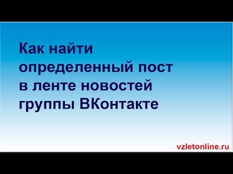 Как найти определенный пост на стене ВКонтакте