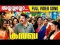 Ayyayyayyo  Video Song | Kasaba | Rahul Raj | Mammootty | Neha Saxena