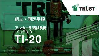 アンカー引張試験機プロテスターTI-20測定手順