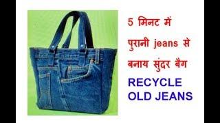 5 मिनट पुरानीं JEANS से बनाय HANDBAG / RECYCLE OLD JEANS / SHOPPING BAG