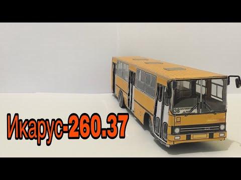 видео: Модель Икарус-260.37 из картона/бумаги