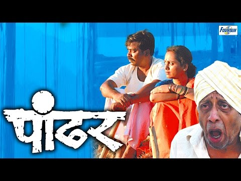 Pandhar (पांढर) - Latest Full Marathi Movies | Nilu Fule, Dr Shreeram Lagoo, Mohan Joshi