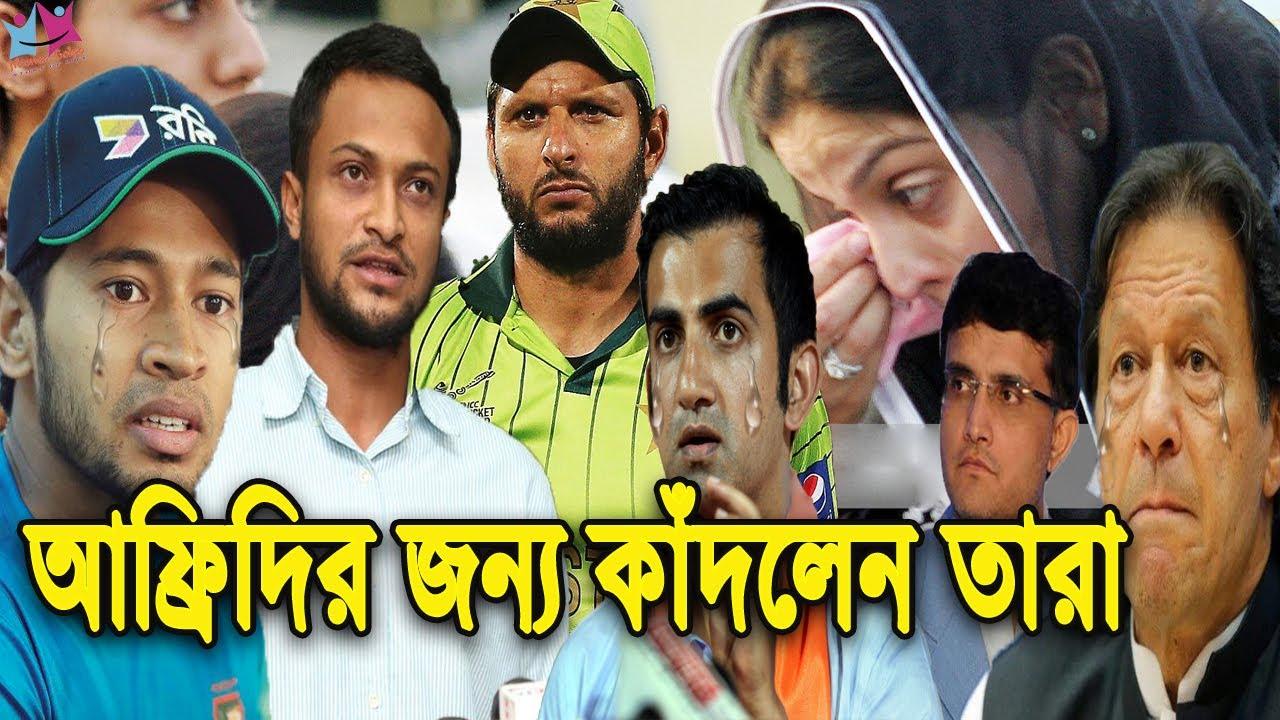 করুণা আক্রান্ত আফ্রিদির জন্য! কেঁদে কেঁদে যা বললেন এই তারকা ক্রিকেটাররা। Shahid Afridi News