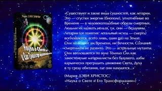 В. ПреобРАженская, о вечном сознании