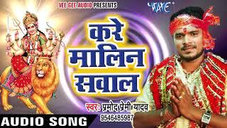 2017 का सबसे हिट देवी भजन - Kare Maliniya Sawal - Pujela Jag Mai Ke - Bhojpuri Devi Geet