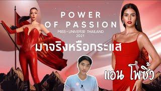 Miss Universe Thailand 2021 เริ่ม!