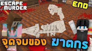 Minecraft Escape Murder #3 - ความจริงถูกเปิดเผย!!