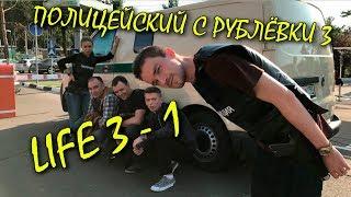 Полицейский с Рублёвки 3. Life 3 - 1.