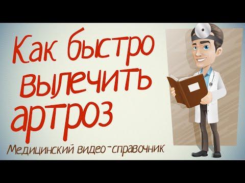 Лечение суставов народными средствами - Лечение народными