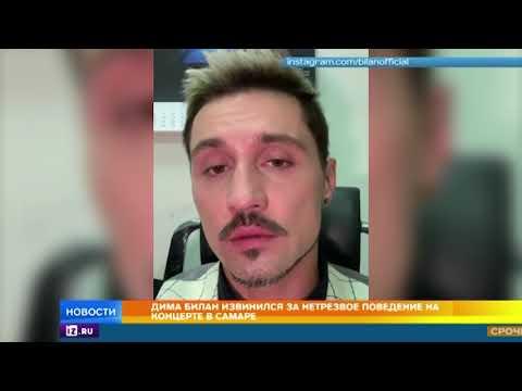 Билан извинился за поведение на концерте в Самаре