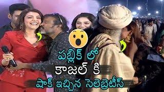 Actress Kajal Agarwal Kissing Videos in Public | Kajal Agarwal Latest News | Daily Culture