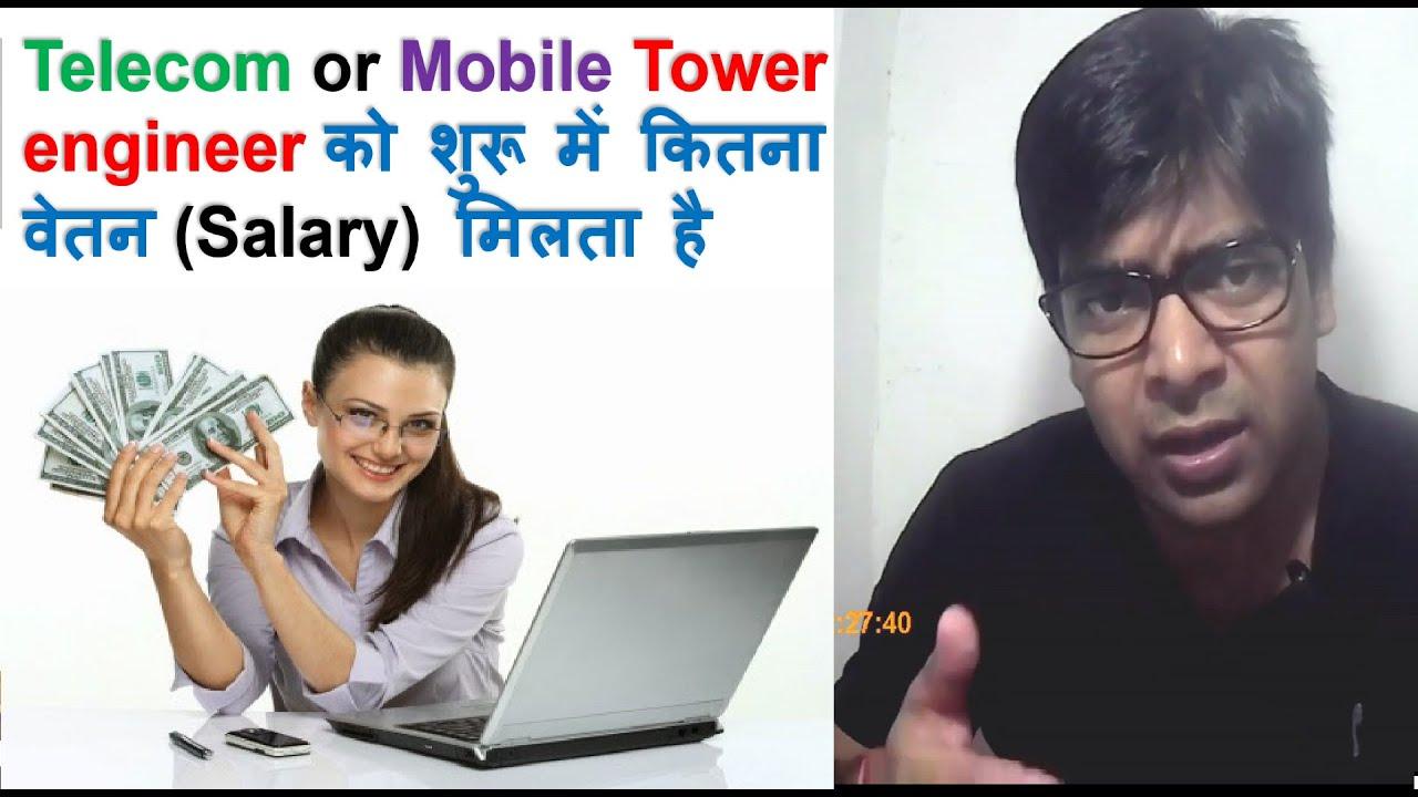 Telecom engineer salary | Mobile tower engineer को शुरू में कितना वेतन मिलता है