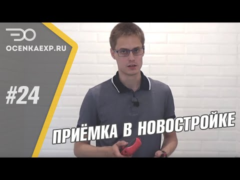 Приемка Квартиры в Новостройке | ЖК Испанские Кварталы