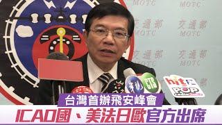 台灣首辦飛安峰會 ICAO國、美法日歐官方出席|太陽花警暴判賠突顯港台對比 專家:關鍵在政權|晚間8點新聞【2019年10月31日】|新唐人亞太電視