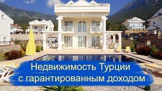 Купить недвижимость Турции с гарантированным доходом