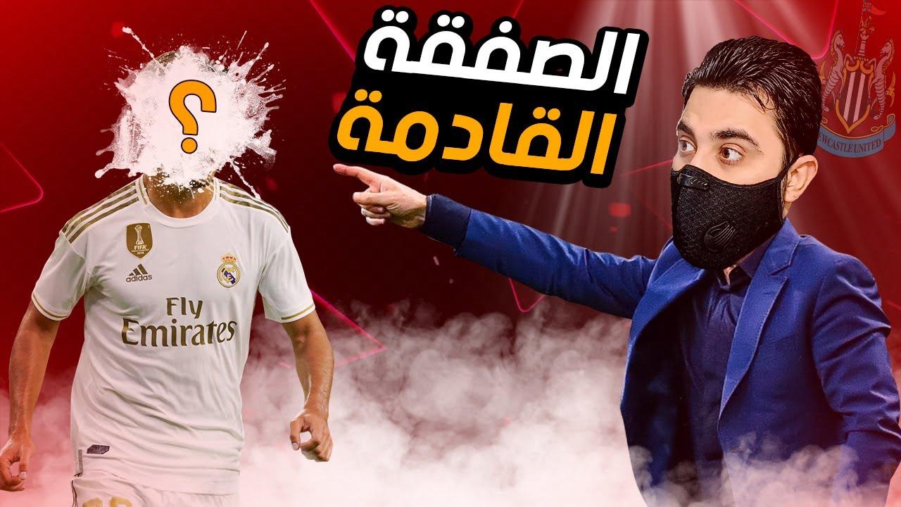 ماستر ليج #14    قدمت عرض للاعب ريال مدريد 🔥 و مباراة مصيرية امام اتلتيكو مدريد 🏆 PES 2021