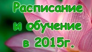 Семья Бровченко. Расписание уроков и как построено обучение на СО. (09.15г.)