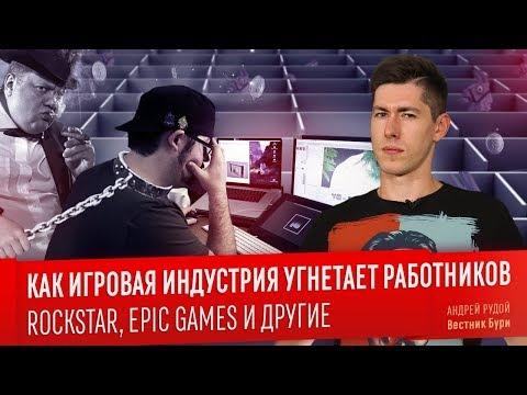КАК ИГРОВАЯ ИНДУСТРИЯ УГНЕТАЕТ РАБОТНИКОВ. Rockstar, Epic Games и другие
