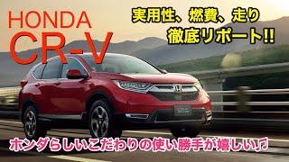 HONDA CR V の使い勝手と燃費を細かくリポート SUVで気になる視界もじっくりチェックしています!! E-CarLife with 五味やすたか