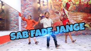 SAB FADE JANGE - BEST DANCE VIDEO || DESI DANCE STUDIO || CHOREOGRAPHY BY Manik mK || parmish verma