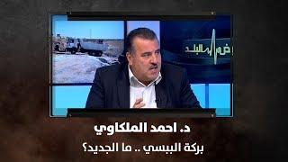د. احمد الملكاوي - بركة الببسي .. ما الجديد؟
