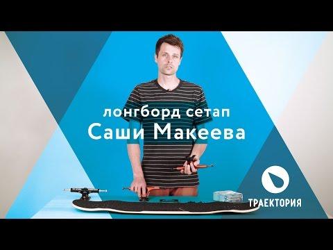На чем катается Саша Макеев? Как собрать свой  идеальный лонгборд.