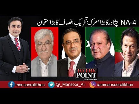 To The Point With Mansoor Ali Khan - 22 October 2017 | Express News