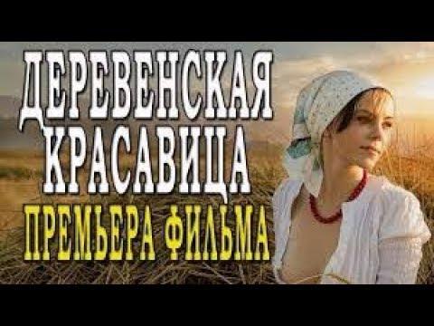 ДЕРЕВЕНСКАЯ КРАСАВИЦА ФИЛЬМ 2017